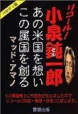 リコール!小泉鈍一郎―あの米国を想いこの属国を創る