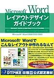 Microsoft Wordレイアウトデザインガイドブック—Microsoft Wordによる自由で読みやすいレイアウトの作成