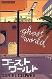 ゴーストワールド — GHOST WORLD 日本語版