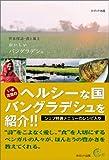 おいしいバングラデシュ?世界探訪・食と風土