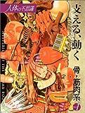 人体の不思議〈第1巻〉支える、動く 骨・筋肉系