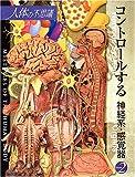 人体の不思議〈第2巻〉コントロールする神経系・感覚器