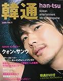 韓通 han-tsu 2006 Vol.1