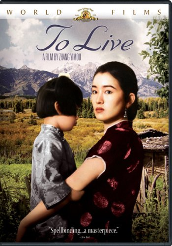 To Live (MGM World Films)