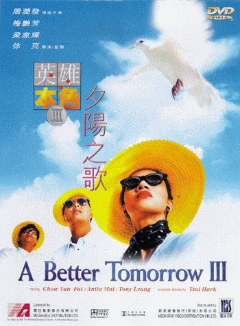 Ying hung boon sik III jik yeung ji gor / A Better Tomorrow III / Право на жизнь 3 (1989)