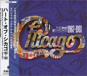 Chicago - Heart of Chicago, Vol. 1 - Zortam Music