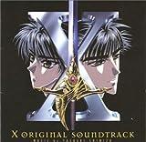 X (エックス) — オリジナル・サウンドトラック