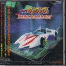 「マッハGO GO GO」ミュージック・コレクション