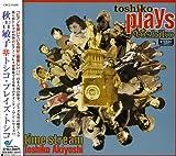 Cubierta del álbum de Toshiko Plays Toshiko
