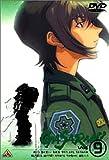 ガサラキ Vol.9