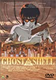 GHOST IN THE SHELL~攻殻機動隊~