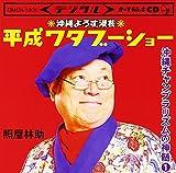 照屋林助「沖縄漫談 平成ワタブーショウ」