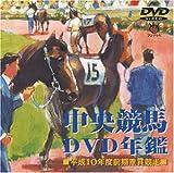 中央競馬DVD年鑑 平成10年度前期重賞競走