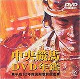 中央競馬DVD年鑑 平成10年度後期重賞競走