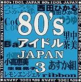 80'sアイドルJAPAN3
