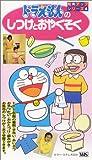 ドラえもんの しつけとおやくそく〜知育アップシリーズ4