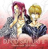 最遊記 DJ CD(2)