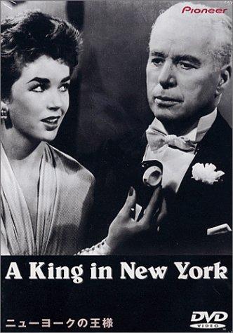 チャップリン ニューヨーク 王様