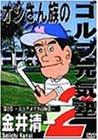 金井清一 オジさん族のゴルフ元気塾 第2章「スコアメイクの極意」