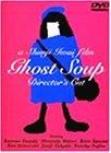 ゴーストスープ
