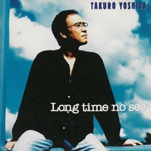 吉田拓郎 Long time