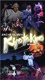 ジャニーズ・ファンタジー KYO TO KYO '97夏公演
