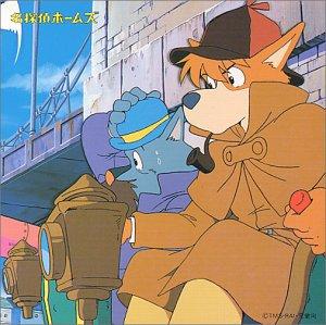 名探偵ホームズ テレビ