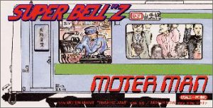 "MOTER MAN(秋葉原~南浦和)/MOTER MAN II~""TRAFFIC JAM""(恵比寿~新"