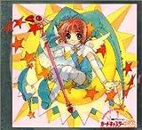 カードキャプターさくら オリジナルドラマアルバム「さくらとお母さんのオルガン」