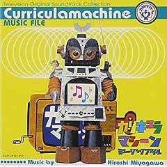 : カリキュラマシーン ミュージック・ファイル