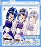 悠久幻想曲3 パーペチュアルブルー マキシシングルコレクション Vol.6 〜ここで良かったね