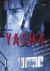 YASHA-夜叉(1)