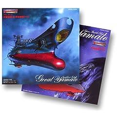 : TERNAL EDITION 宇宙戦艦ヤマト FILE No.0&1(交響組曲「新 宇宙戦艦ヤマト」)