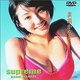 日テレジェニック2000 眞鍋かをり「supreme」
