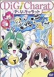 DiGi Charat Vol.3 サマースペシャル2000