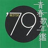 青春歌年鑑 1979
