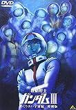 機動戦士ガンダム III めぐりあい宇宙編 / 特別版 【劇場版】