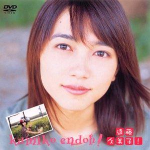 遠藤久美子