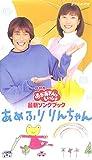 NHKおかあさんといっしょ 最新ソングブック あめふりりんちゃん