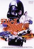 デス・レース2000