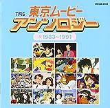 東京ムービーアンソロジー(4)1983?1991