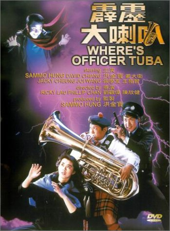 Where's Officer Tuba? / Где офицер Туба? (1986)