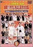 20世紀名人伝説 爆笑!!やすし きよし漫才大全集〜第9集〜