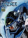 蒼き流星SPTレイズナー DVD PERFECT BOX-01