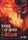 ブルース・リー 死亡の塔