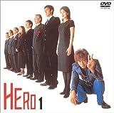 HERO 第1巻