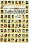 フレッシュタレント名鑑 2001