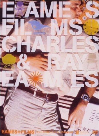 EAMES FILMS:チャールズ&レイ・イームズの映像世界