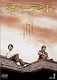 ネバーランド Vol.1
