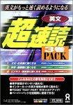 英文超速読 3巻Pack